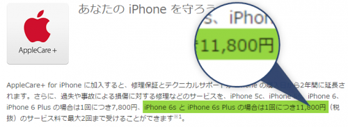 apple-care-plus-iphone-6s-kiyaku-softbank-zoom