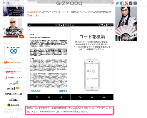 gizmodo-jp-2015-09-move-to-iosiphone-6s-html
