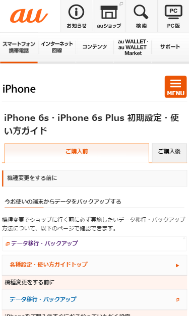 iphone-6s-official-manual-first-au