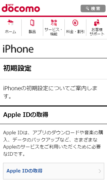 iphone-6s-official-manual-first-docomo