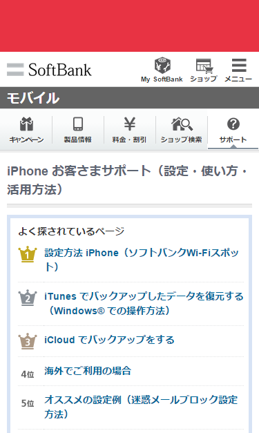 iphone-6s-official-manual-first-softbank