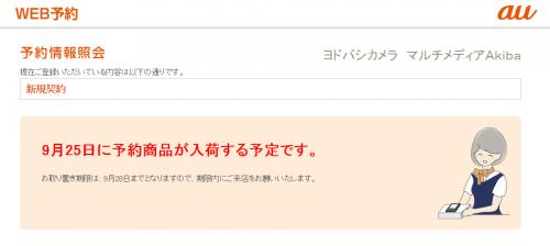 iphone-6s-plus-yoyaku-jyouhou-shoukai