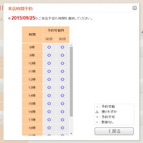 iphone-6s-plus-yoyaku-jyouhou-shoukai-jikan