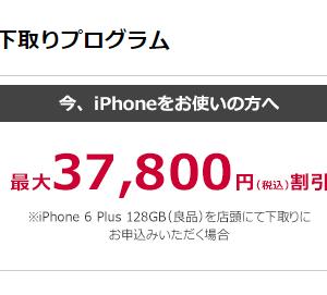 Iphone au 下取り