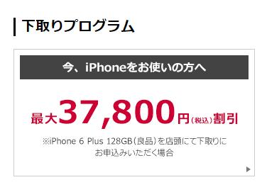 iphone-6s-shitadori-docomo-au-softbank-docomo