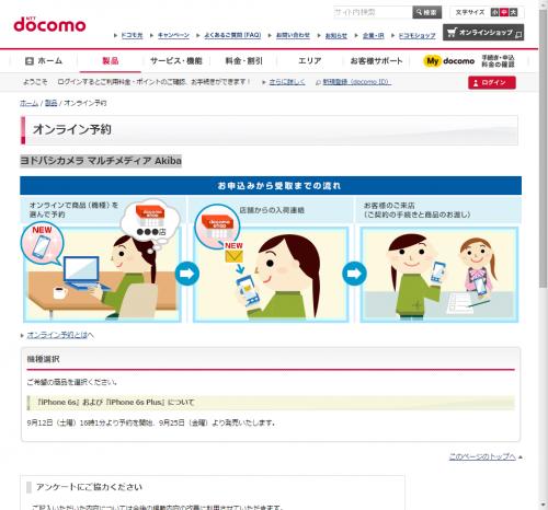 iphone-6s-yodobashi-yoyaku-yoyaku-page-docomo