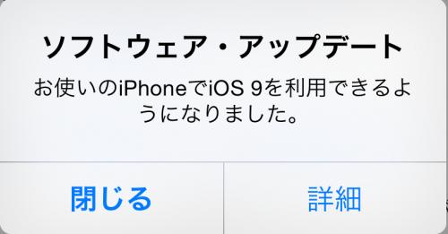 「ソフトウェア・アップデート お使いのiPhoneでiOS 9を利用 ...