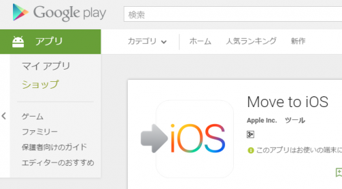 iphone--move-to-ios-about-google-play