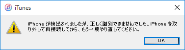 itunes-iphone-detect-error-message