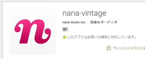 nana-nana-vintage-release