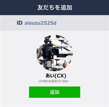 naver-line-spam-aisuzu2525d