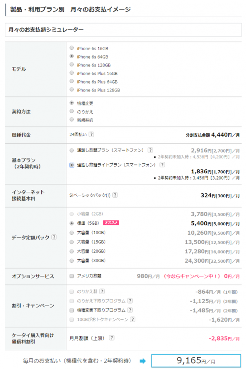 softbank-anshin-hosyou-pack-i-plus-bunkatsu-henkin-standard-plan