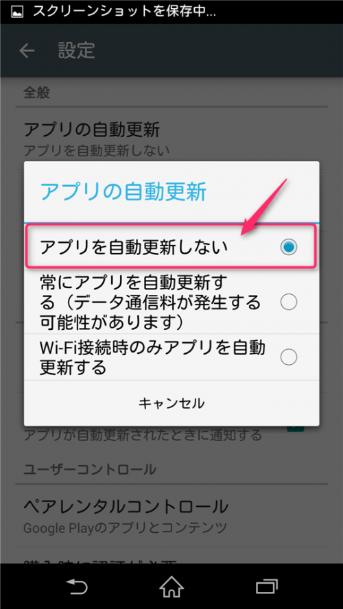 android-disable-auto-update-tap-disable-auto-update-settings