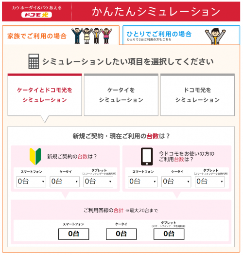 iphone-6s-simulation-docomo-au-softbank-docomo