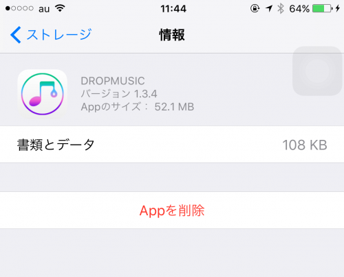 iphone-check-app-version-dropmusic