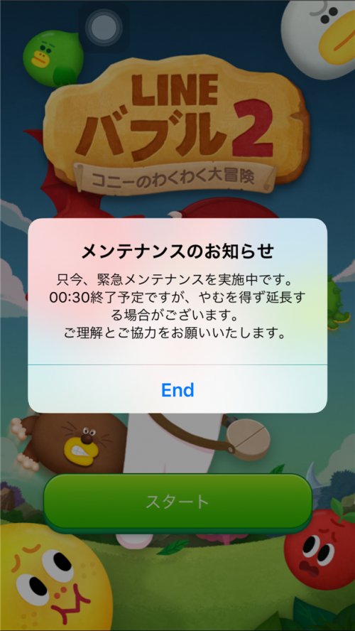 line-bubble2-failure-2015-10-15-maintenance-message