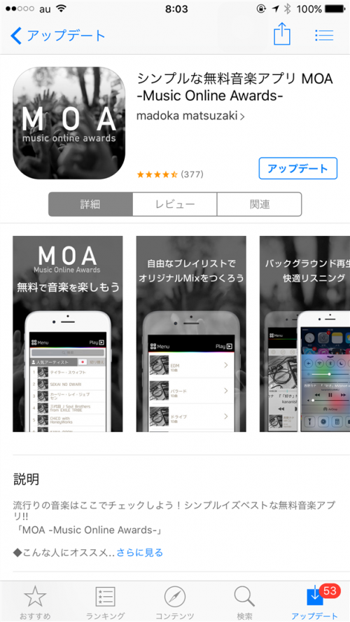moa-appstore-update-tab-moa