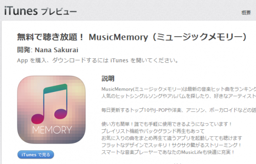 musicmemory-app-failure-app-store-pc