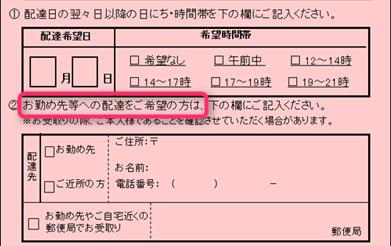 mynumber-fuzai-place-select-place