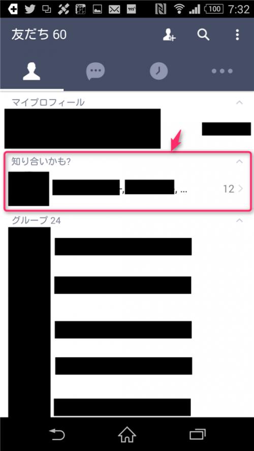 naver-line-friend-list-shiriaikamo