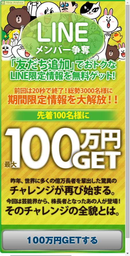 naver-line-ninchishou-spam-page-2