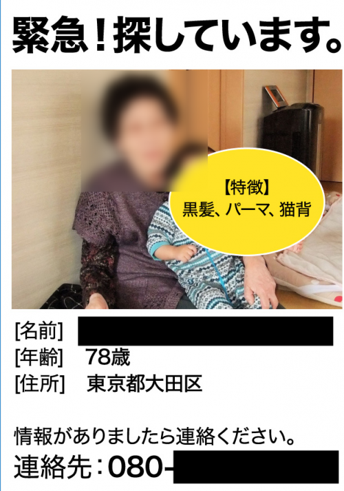 naver-line-ninchishou-spam-photo