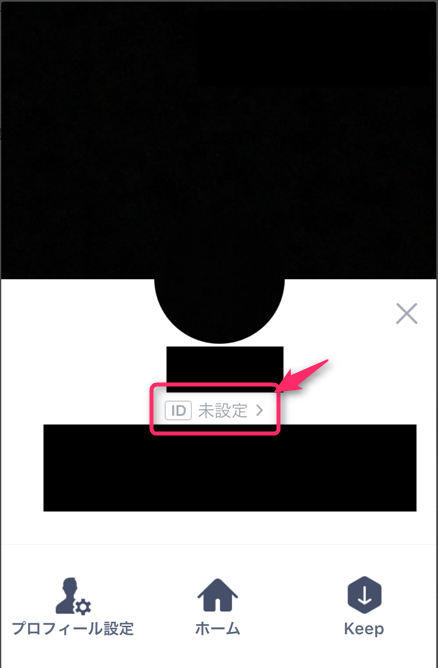 naver-line-show-my-line-id-update-misettei