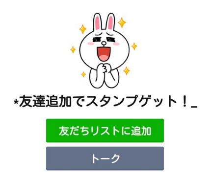 naver-line-spam-add-friends-stamp-get-account