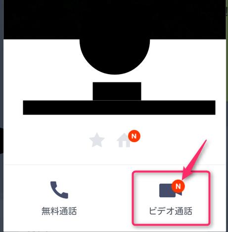 naver-line-video-call-new-mark