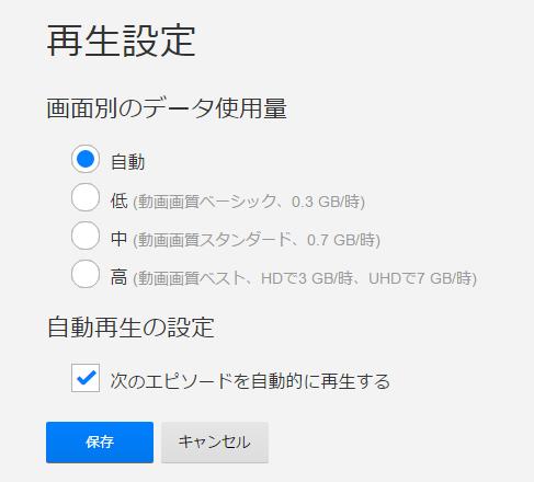 netflix-4k-contents-playback-settings