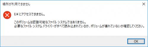windows-10-sd-card-read-error-message-2