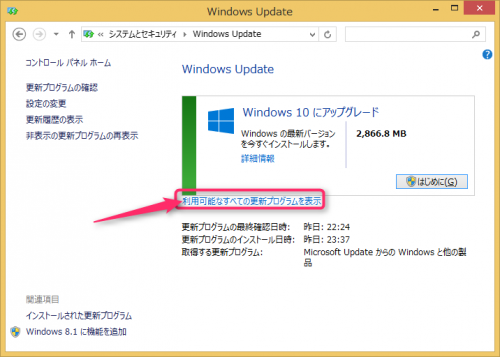 windows-update-stop-windows-10-show-all