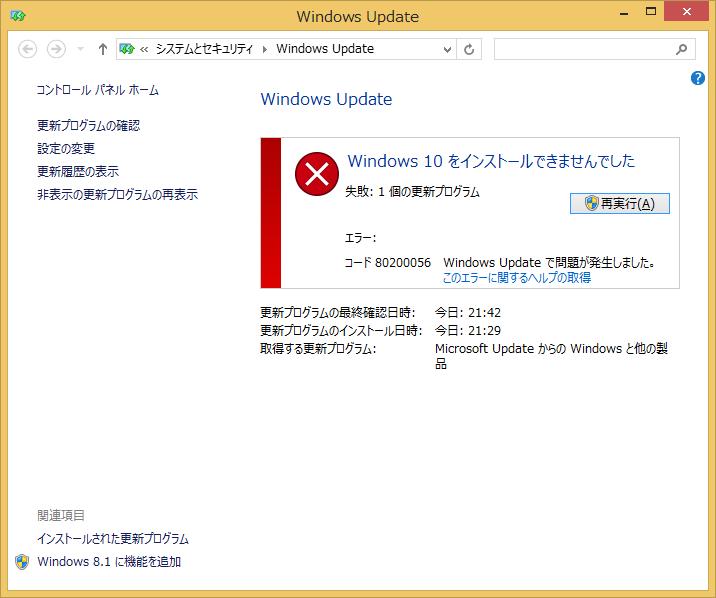 windows update エラー 800705b4