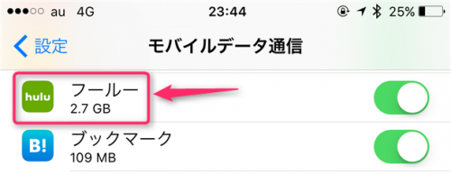 au-speed-limit-loophole-hulu-app
