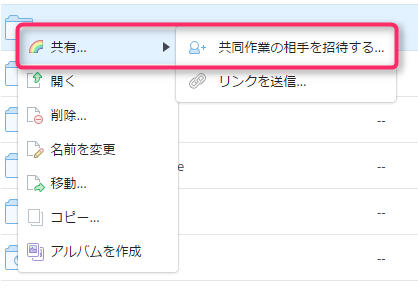 dropbox-share-files-and-works-select-share-folder