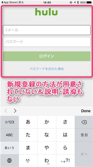 hulu-register-iphone-app