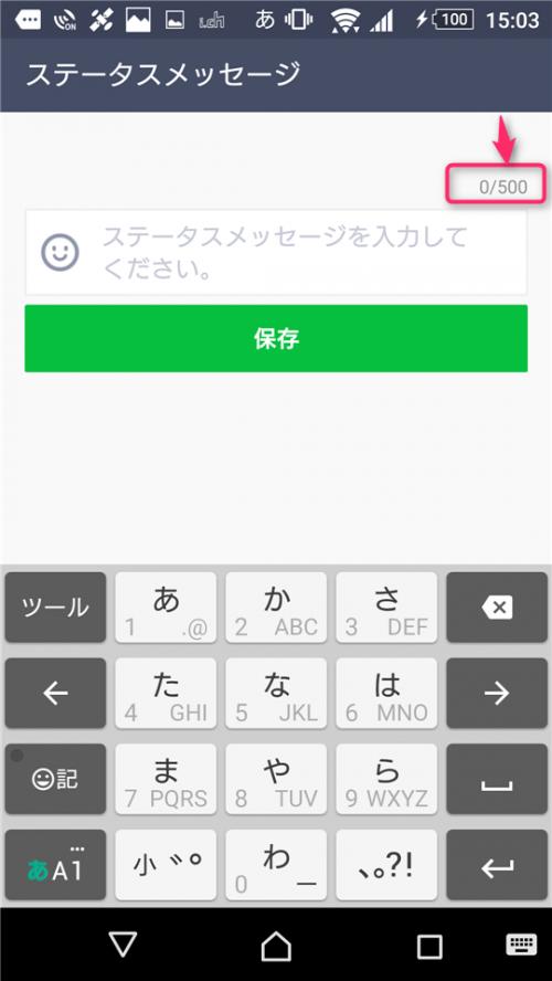 naver-line-status-message-500-update