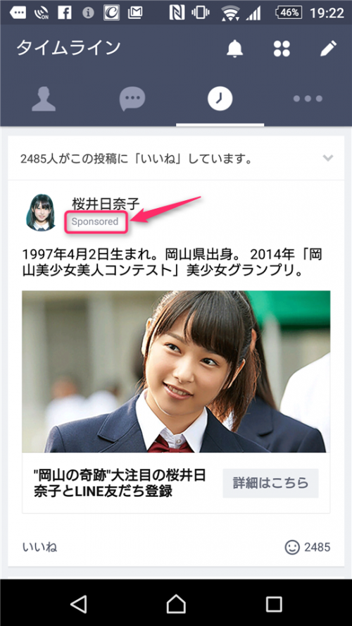 naver-line-timeline-sponsored-posts-sample