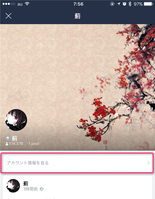 naver-line-view-account-details-button-bug