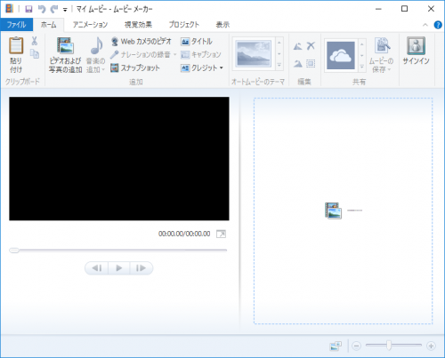 windows-10-microsoft-movie-maker-first-started-up