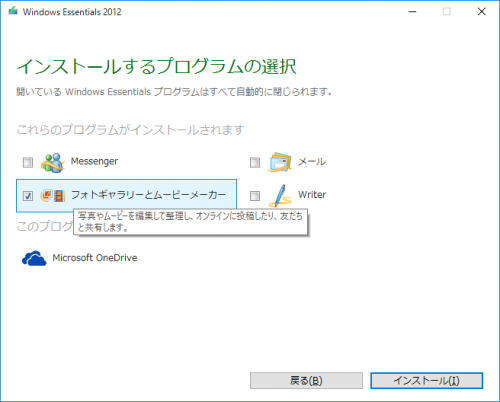 windows-10-microsoft-movie-maker-install-select-softwares