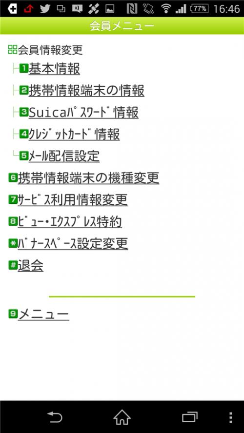 xperia-z5-mobile-suica-hikitsugi-menu