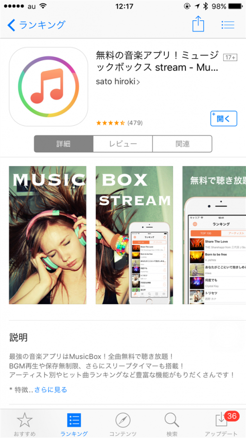 free-music-app-musicbox-streram-download-page