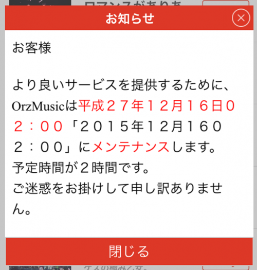free-music-app-orzmusic-maintenance-message