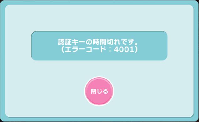 idolish7-auth-key-expired-error-4001