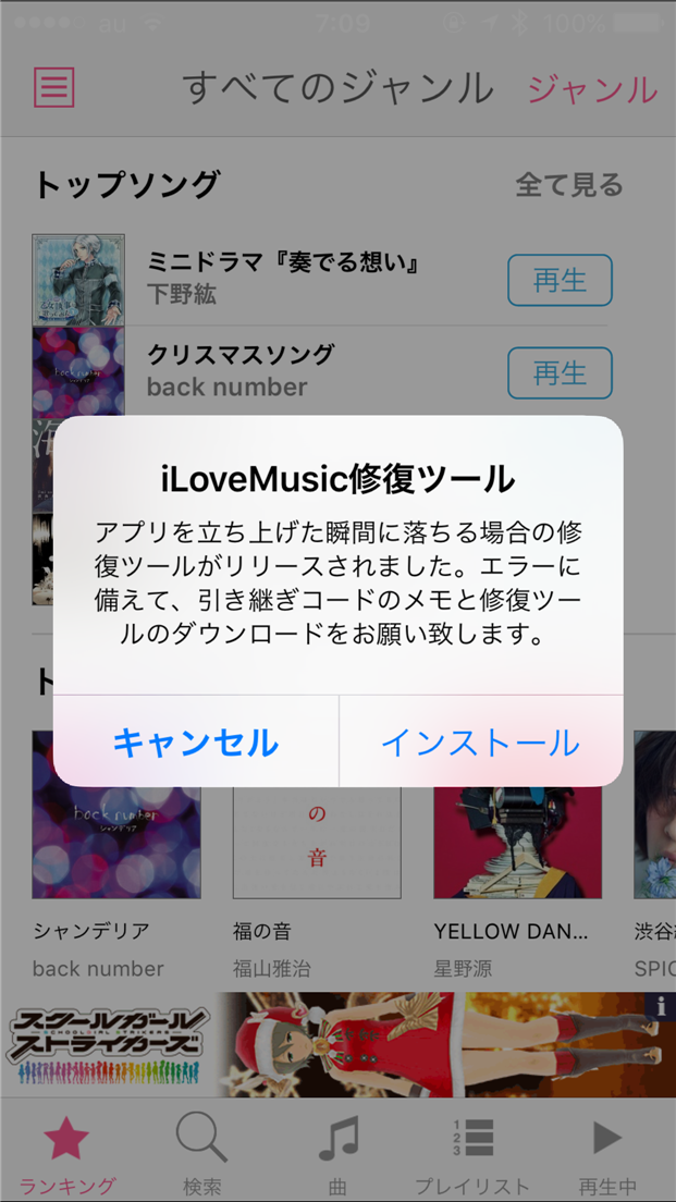 ilovemusic-fix-tools-popup