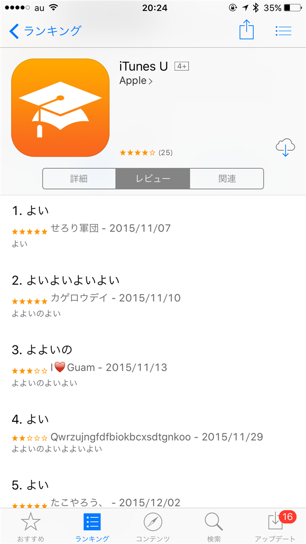 itunes-u-app-review-icon-reviews