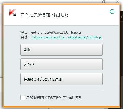 kaskersky-adware-not-a-virus-adware-js-urltrack-a-weblio-chrome-extension