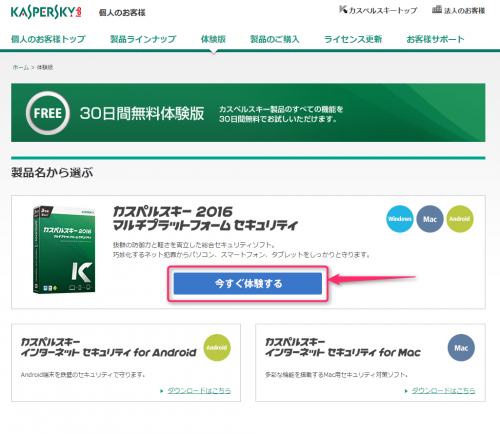 kaspersky-2016-install-windows-10-download-page