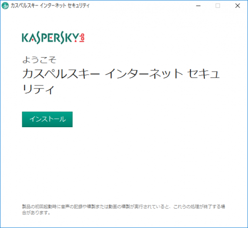 kaspersky-2016-install-windows-10-start-install